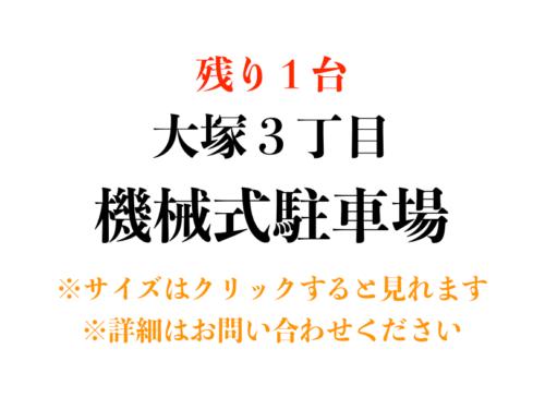 【駐車場】文京区大塚3丁目