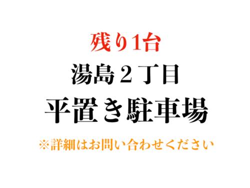 【駐車場】文京区湯島2丁目