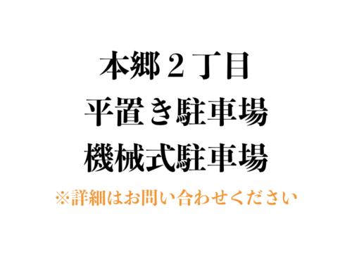 【駐車場】文京区本郷2丁目