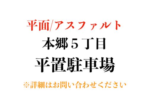 【駐車場】文京区本郷5丁目