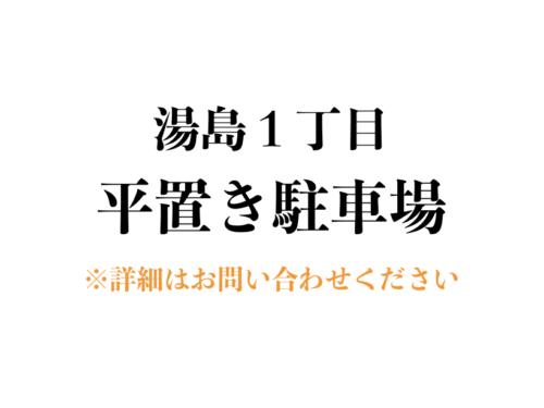 【駐車場】文京区湯島1丁目
