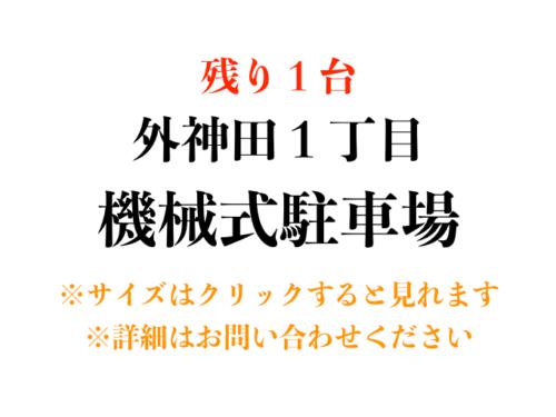 【駐車場】千代田区外神田2丁目
