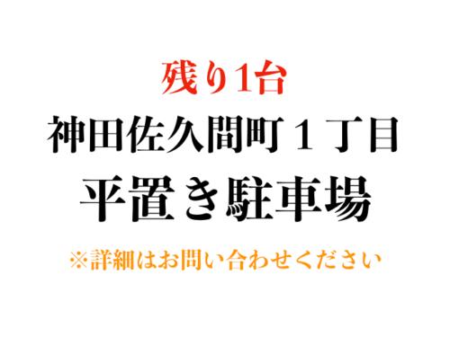 【駐車場】千代田区神田佐久間町1丁目