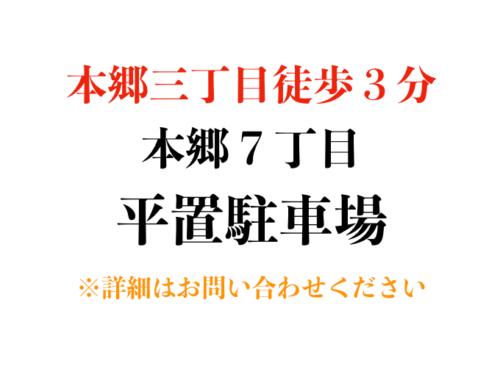 【駐車場】文京区本郷7丁目