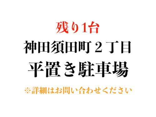 【駐車場】千代田区神田須田町2丁目