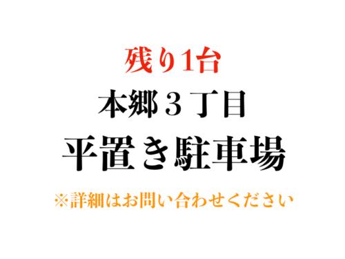 【駐車場】文京区本郷3丁目