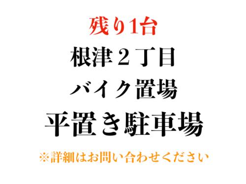 【駐車場&バイク置場】文京区根津2丁目