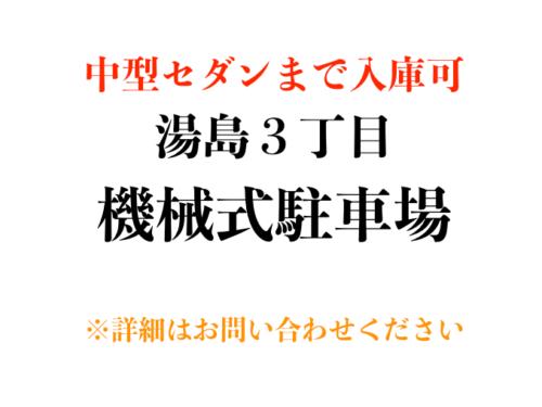 【駐車場】文京区湯島3丁目