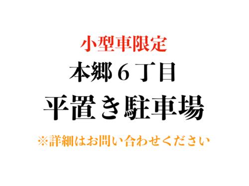 【駐車場】文京区本郷6丁目