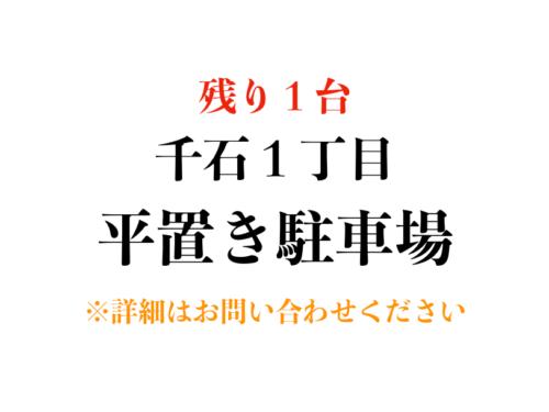 【駐車場】文京区千石1丁目