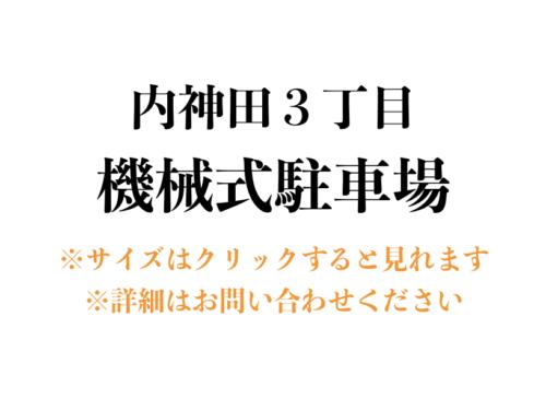 【駐車場】千代田区内神田3丁目
